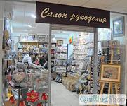 Бизнес идеи для женщин: как открыть магазин рукоделия.